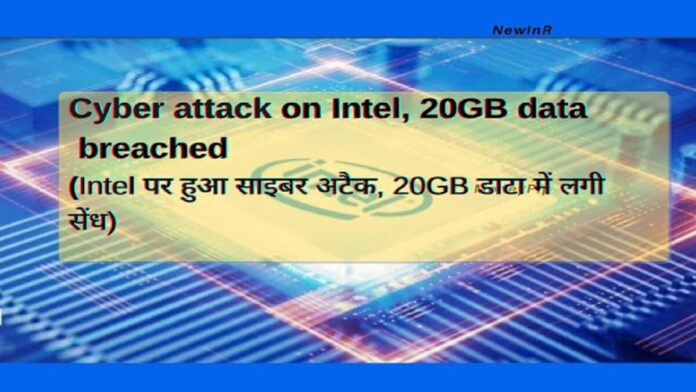 Cyber attack on Intel, 20GB data breached