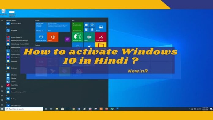 How to activate Windows 10 in Hindi