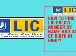 How to find LIC policy number by name and date of birth in Hindi