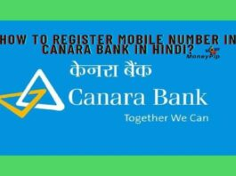 HOW TO REGISTER MOBILE NUMBER IN CANARA BANK In Hindi?