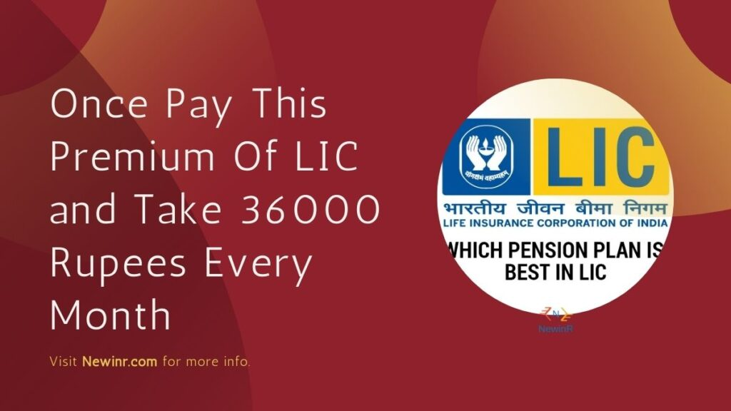 Once Pay This Premium Of LIC and Take 36000 Rupees Every Month