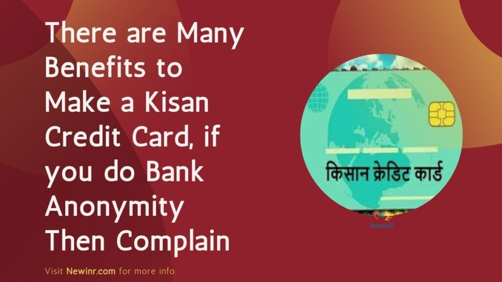 There are Many Benefits to Make a Kisan Credit Card, if you do Bank Anonymity Then Complain