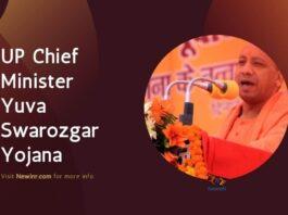 UP Chief Minister Yuva Swarozgar Yojana