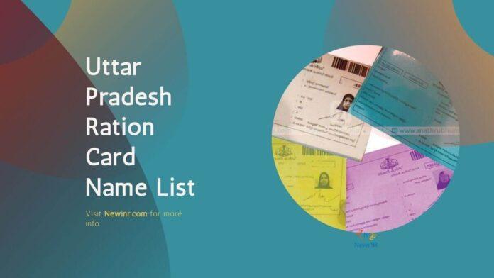 Uttar Pradesh Ration Card Name List