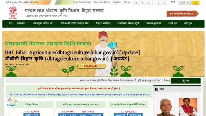 DBT Bihar Agriculture