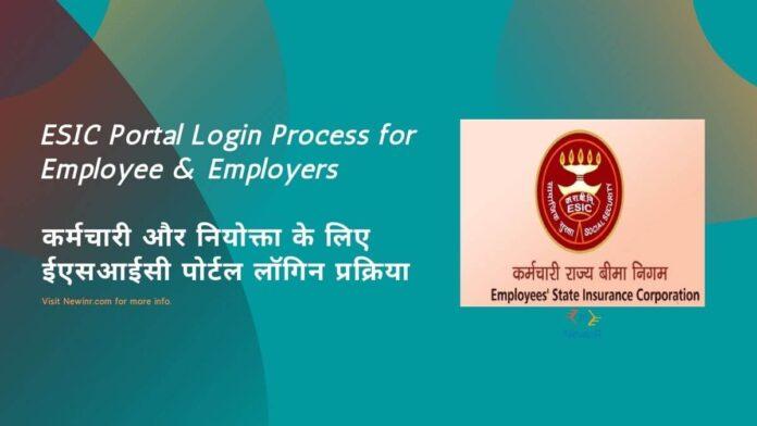 ESIC Portal Login Process for Employee & Employers