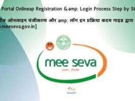 Meeseva Portal Onlineap Registration
