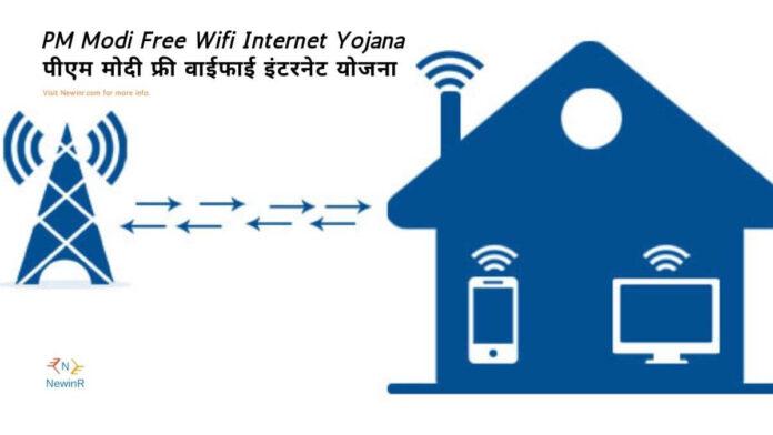 PM Modi Free Wifi Internet Yojana 2021