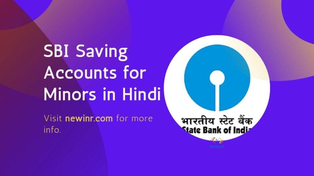 SBI Saving Accounts for Minors in Hindi