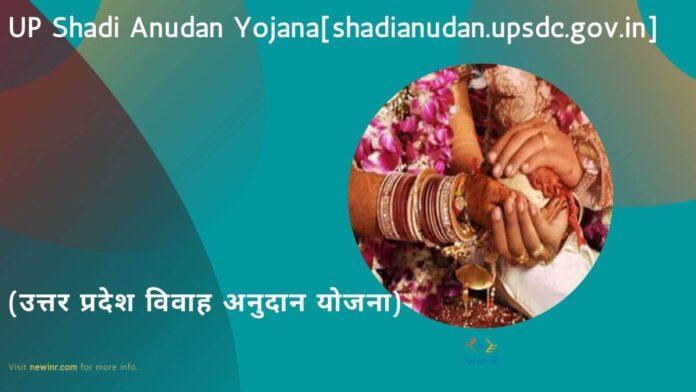UP Shadi Anudan Yojana (उत्तर प्रदेश विवाह अनुदान योजना)[shadianudan.upsdc.gov.in]